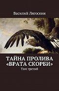 Василий Лягоскин -Тайна пролива «Врата скорби». Том третий