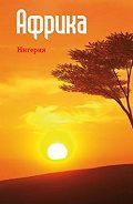 Илья Мельников -Западная Африка: Нигерия