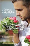 Эльчин Сафарли -Рецепты счастья. Дневник восточного кулинара (сборник)