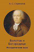 Александр Стрекалов -Болотов и Богородицк