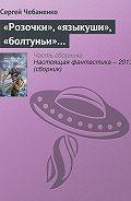 Сергей Чебаненко -«Розочки», «языкуши», «болтуньи»…