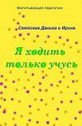 Ирина Светская -Я ходить только учусь