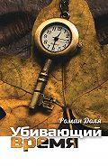 Роман Доля -Убивающий время. Практика разрушения подсознания