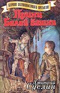 Дмитрий Суслин - Принц Белой Башни