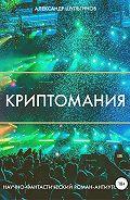 Александр Дмитриевич Шульгинов -Криптомания