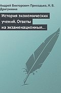 Андрей Викторович Приходько -История экономических учений. Ответы на экзаменационные вопросы
