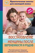 Валерия Фадеева - Восстановление женщины после беременности и родов