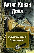 Артур Конан Дойл - Маракотова бездна. Страна туманов (сборник)