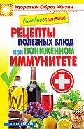 Марина Смирнова -Лечебное питание. Рецепты полезных блюд при пониженном иммунитете