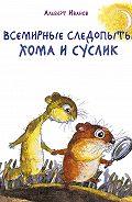 Альберт Иванов - Всемирные следопыты Хома и Суслик (сборник)