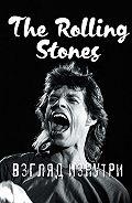 Доминик Ламблен -The Rolling Stones. Взгляд изнутри