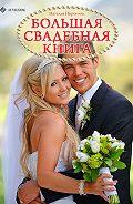 Наталья Пирогова -Большая свадебная книга