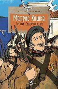 Олег Сотников -Матрос Кошка. Герой Севастополя