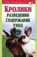 Виктор Горбунов - Кролики: разведение, содержание, уход
