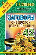 Наталья Ивановна Степанова -Заговоры сибирской целительницы. Выпуск 42