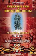Владимир Побочный - Предвоенные годы и первые дни войны