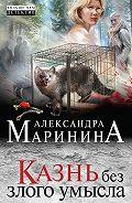 Александра Маринина -Казнь без злого умысла