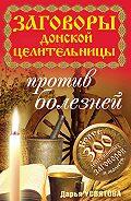 Дарья Усвятова - Заговоры донской целительницы против болезней