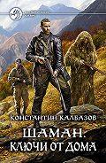 Константин Калбазов -Шаман. Ключи от дома