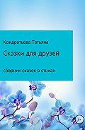 Татьяна Кондратьева -Сказки для друзей