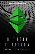 Александр Горбунов -Bitcoin, Ethereum: пошаговая стратегия для заработка