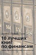 Андрей Алексеевич Парабеллум -10лучших книг пофинансам. Тренинги стоимостью$500вподарок каждому читателю