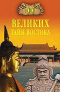 Николай Непомнящий - 100 великих тайн Востока