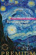 Жан-Мишель Генассия -Вальс деревьев и неба