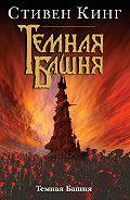 Стивен Кинг -Темная Башня