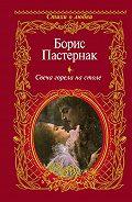 Борис Пастернак -Свеча горела на столе