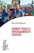 Валерий Духанин - Новые чудеса преподобного Сергия