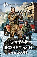 Андрей Круз -Возле Тьмы. Чужой