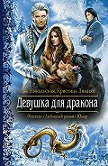 Кристина Зимняя - Девушка для дракона