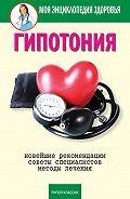 Анастасия Красичкова -Гипотония