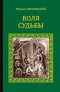 Михаил Волконский - Воля судьбы (сборник)