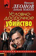 Николай Леонов -Условно-досрочное убийство