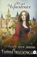 Юлия Чернявская -Академия магии. Тайны подземелий