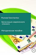 Константин Рычков -Организация современного клининга