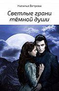 Наталья Ветрова -Светлые грани тёмной души