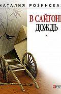 Наталья Розинская -В Сайгоне дождь