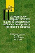 Сборник статей - Психологическое здоровье личности и духовно-нравственные проблемы современного российского общества