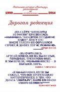 Коллектив Авторов -Дорогая редакция. Подлинная история «Ленты.ру», рассказанная ее создателями