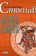 Константин Стогний - Сокровища майя и конец света