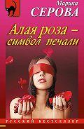 Марина Серова - Алая роза – символ печали