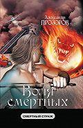 Александр Прозоров -Воля смертных