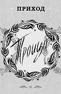 Коллектив Авторов - Приход № 7 (июнь 2014). Троица