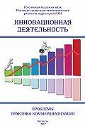 Сборник статей -Инновационная деятельность: проблемы, практика коммерциализации (сборник)