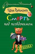 Наталья Александрова -Смерть под псевдонимом