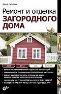 Федор Дубневич -Ремонт и отделка загородного дома