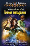 Юлия Фирсанова - Точное попадание